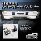 【代引き不可】NEWキャンター用ステー&2t標準車用 スーパーグレートバンパー JETイノウエ製 トラック