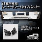 【代引き不可】NEWジェネレーションキャンター用ステー&2t標準車用 スーパーグレートタイプバンパー JETイノウエ製 トラック