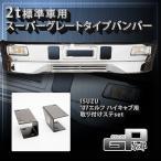 【代引き不可】07エルフ ハイキャブ用ステー&2t標準車用 スーパーグレートタイプバンパー JETイノウエ製 トラック