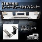【代引き不可】07エルフ ローキャブ用ステー&2t標準車用 スーパーグレートタイプバンパー JETイノウエ製 トラック