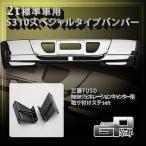 【代引き不可】NEWジェネレーションキャンター用ステー&2t標準車用 S310スペシャルタイプバンパーJETイノウエ製 トラック