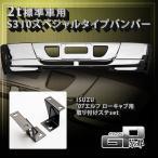 【代引き不可】07エルフ ローキャブ用ステー&2t標準車用 S310スペシャルタイプバンパーJETイノウエ製 トラック