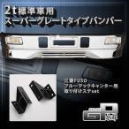 【代引き不可】ブルーテックキャンター用ステー&2t標準車用 スーパーグレートタイプバンパーJETイノウエ製 トラック