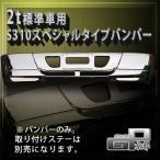 【代引き不可】2t標準車用 S310スペシャルタイプバンパーJETイノウエ製 トラック