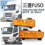 ふそう フロント ウィンカーランプ(オレンジ)・大型 NEWスーパ-グレート  ・4トン ベストワンファイター R/Lセット 526506