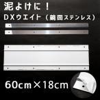 泥よけ用 DXウエイト 800#鏡面ステンレスプレート(スリット・補強入り)60cm×18cm 泥除け マッドガード