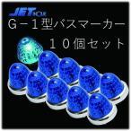 JET G-1型 青 バスマーカーランプ  24V12W球付 10個セット