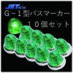 JET G-1型 緑 バスマーカーランプ  24V12W球付 10個セット