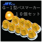 JET G-1型 黄 バスマーカーランプ  24V12W球付 10個セット
