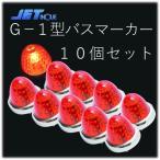 JET G-1型 紅茶 バスマーカーランプ  24V12W球付 10個セット
