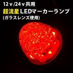 YAC 赤 超流星 LEDサイドマーカーランプ ガラスレンズ グランプリ京都仕様