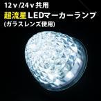 YAC 白 超流星 LEDサイドマーカーランプ ガラスレンズ グランプリ京都仕様
