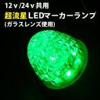 YAC 緑 超流星 LEDサイドマーカーランプ ガラスレンズ グランプリ京都仕様