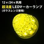 YAC 黄 超流星 LEDサイドマーカーランプ ガラスレンズ グランプリ京都仕様
