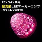 YAC 桃 超流星 LEDサイドマーカーランプ ガラスレンズ グランプリ京都仕様