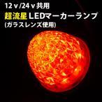 YAC 橙 超流星 LEDサイドマーカーランプ ガラスレンズ グランプリ京都仕様