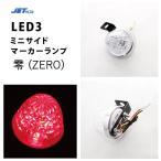 12v/24v LED3 ミニサイドマーカーランプ レッド