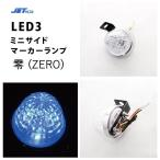 12v/24v LED3 ミニサイドマーカーランプ ブルー