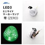 12v/24v LED3 ミニサイドマーカーランプ グリーン