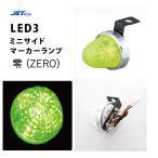 12v/24v LED3 ミニサイドマーカーランプ イエロー