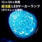YAC 水色 超流星 LEDサイドマーカーランプ ガラスレンズ ブルーイッシュホワイト グランプリ京都仕様