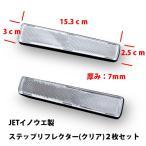 クリア  純正ステップリフレクター 反射板(2枚セット)シールタイプ