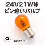 トラック用24V21W ピン違いカラー電球(1個)BAU15S S-25  アンバー(オレンジ)
