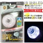 JB激光 LEDハイパワーマーカーユニット 白(DC12/24V 共通)LSL-306W