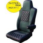 いすゞ ファイブスターギガ(H27.11〜) 専用シートカバー COMBI(コンビ)黒/赤糸タイプ 595334 トラック用品