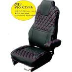 UD クオン/フレンズコンドル(H23〜) 専用シートカバー COMBI(コンビ)黒/赤糸タイプ 595344 トラック用品