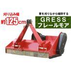 GRESS フレールモア GRS-FM125 中耕除草管理機 刈り込み幅約125cm 畑 草刈り機 【送料無料】