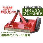 GRESS フレールモア GRS-FM145 中耕除草管理機 刈り込み幅約145cm 畑 草刈り機 【送料無料】