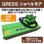 GRESS ショベルモア GRS-EM80 除草 刈込み幅約80cm 2-4トン(コンマ1)クラス 油圧ショベル 草刈り機 【送料無料】