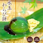 水玉わらび餅 2食入 夏季限定