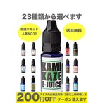 電子タバコ vape ベイプ リキッド カミカゼ KAMIKAZE スーパーハードメンソール 23種類から選べます プルームテック補充用リキッド 国産 15ml 神風