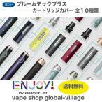 プルームテックプラスカートリッジカバー全10種類 Ploom TECH アスセサリー ケース キャップ 電子タバコ