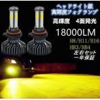 LEDフォグランプ h8 h11 h16 hb3 hb4 ファンあり 4面爆光 イエロー 黄色 3000k