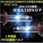 35w/55w HID バーナー バルブ h1 h3 h3c h7/h8 h9 h11 h16 hb3 hb4 交換補修用 2本 6000k 8000k 12000k 12v