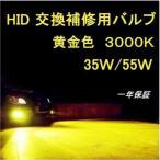 HID バーナー 3000k  イエロー黄色 HIDバルブ H1/H3/H3c/H7/H8/h9/H11/H16/HB3/HB4
