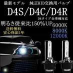 送料無料 55Wバラスト対応 HID ヘッドライト D4S/D4C/D4R/明るさ1.5倍UP/純正交換6000K/8000K/12000Kプロジエクター リフレクター