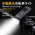 予約品 自転車ライト  USB 充電式 高輝度 懐中電灯 明暗センサー搭載 ブラック 自動点灯   自動調整  LED 電池残量表示 自転車ヘッドライト