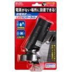 【ネコポス不可】0.5W LEDセンサーライト ESL-05BT(BK)【A】【キャンセル・返品不可】