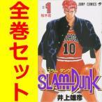 【漫画】集英社 SLAM DUNK ― スラムダンク ― (全巻セット) 1〜31巻