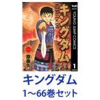 【漫画】集英社 キングダム (全巻セット) 1〜48巻