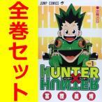 【漫画】集英社 HUNTER×HUNTER ハンター×ハンター (全巻セット) 1〜34巻