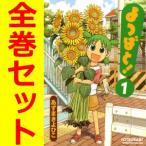 【新品】【全巻セット】KADOKAWA よつばと! (漫画本) 1〜15巻【ネコポス不可】
