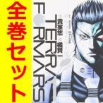【漫画】集英社 テラフォーマーズ (全巻セット) 1〜16巻