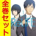 【漫画】泰文堂 ReLIFE (全巻セット) 1〜7巻