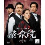 済衆院/チェジュンウォン セット5 [DVD]