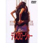ディスクロージャー DVD